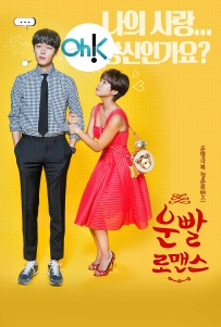 Oh!K_Lucky Romance_HwangJungEum and RyooJoonYeol_2_Credit_Oh!K