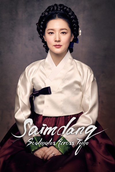 lee-young-ae-vertical_english