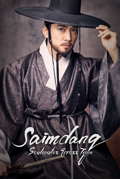 song-seung-heon-vertical_english