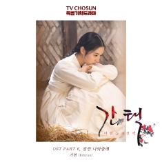 Kihyun - Come Cover